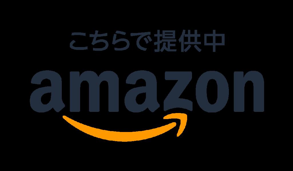 Amazonで販売中です
