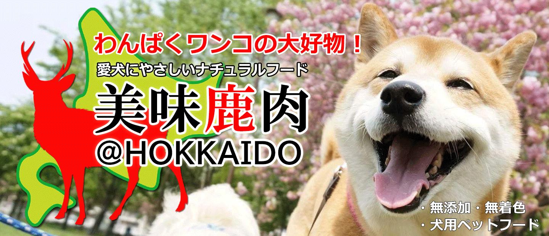 美味鹿肉:北海道産 無添加・無着色の犬用ペットフード